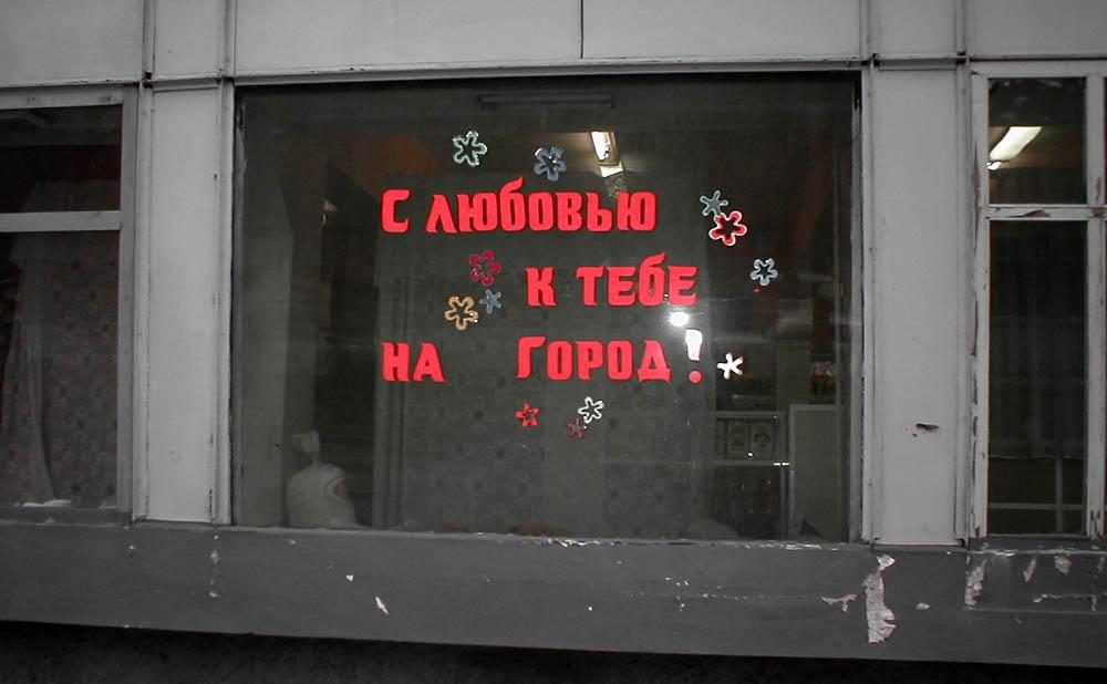 С Любовью-на Город-на!