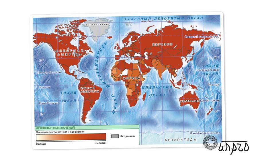 Мультимедиа-география: карта мира