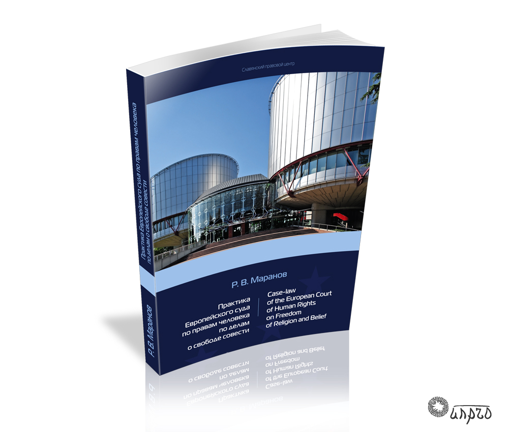 Книга про решения Европейского суда