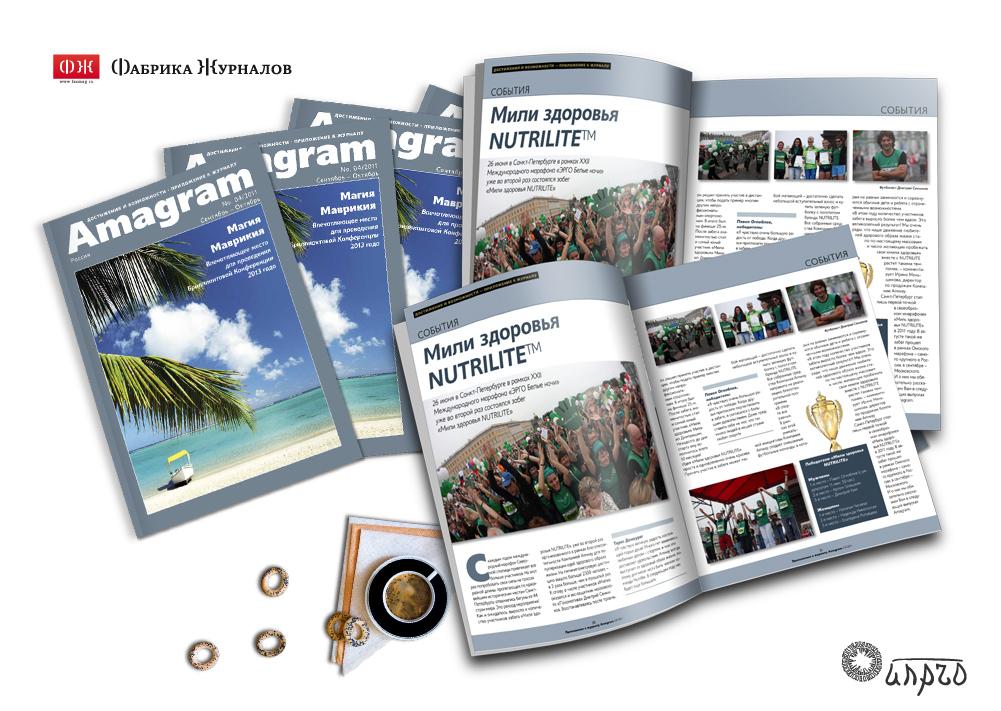 Корпоративное издание «Amagram Achivers»