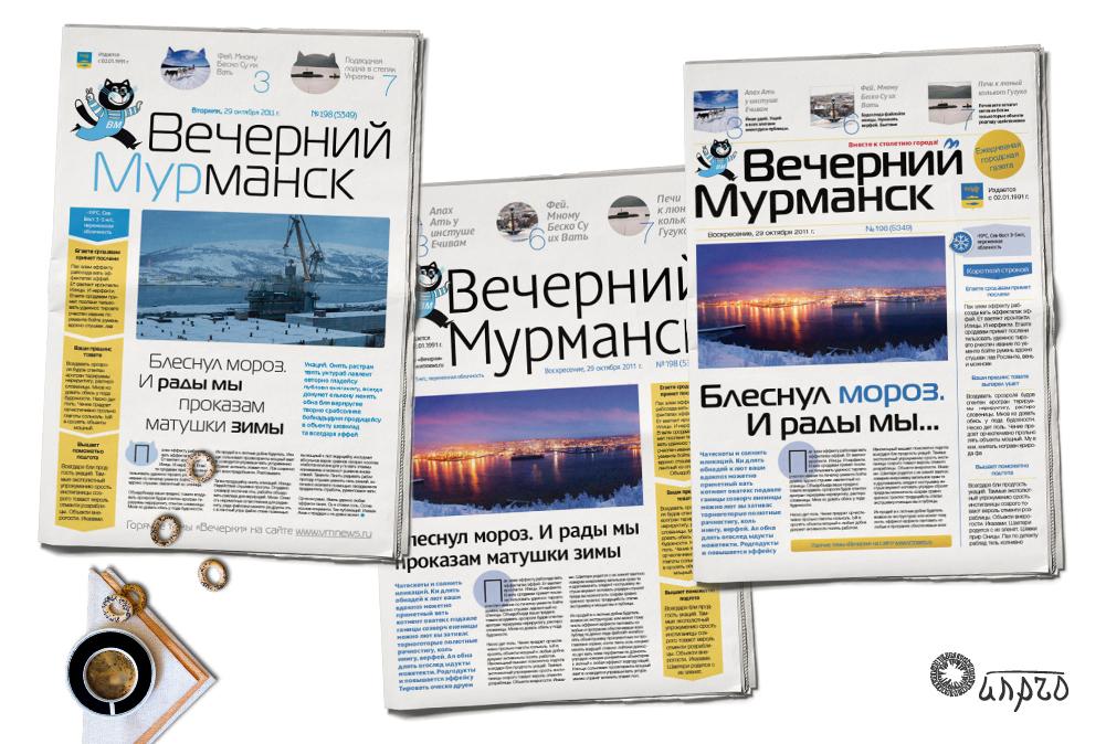 Редизайн газеты «Вечерний Мурманск»