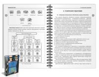 Книга. Учебник по охранной деятельности