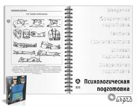 Книга про охранную деятельность