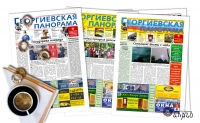 Газета «Георгиевская панорама»