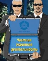 Обложка для книги про охранников
