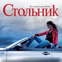 Журнал «Стольник», г.Екатеринбург