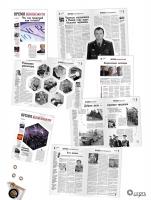Газета «Время безопасности»
