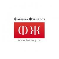 Издательство «Фабрика журналов»