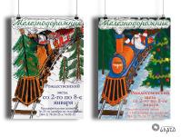 Плакат Железнодорожник. Рождественский заезд. Черновик и результат