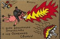 С днём Защитника - Огненной Свиньи!