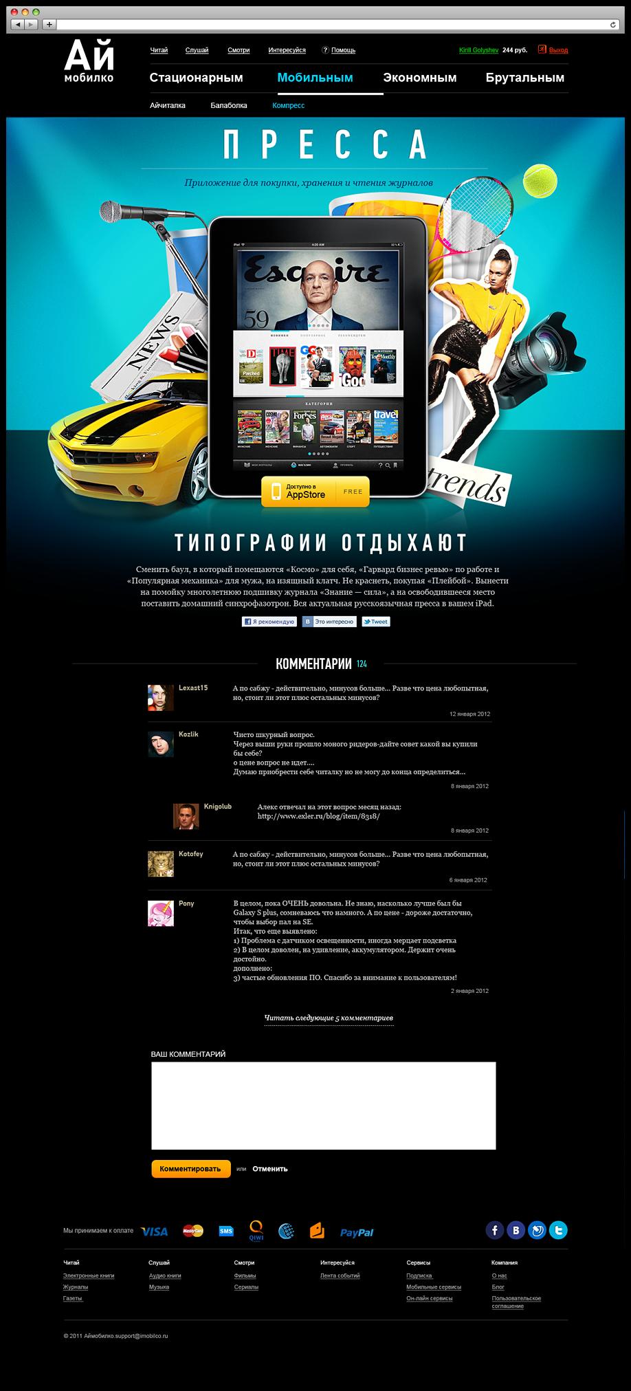 """Промо-сайт приложения """"Пресса"""""""