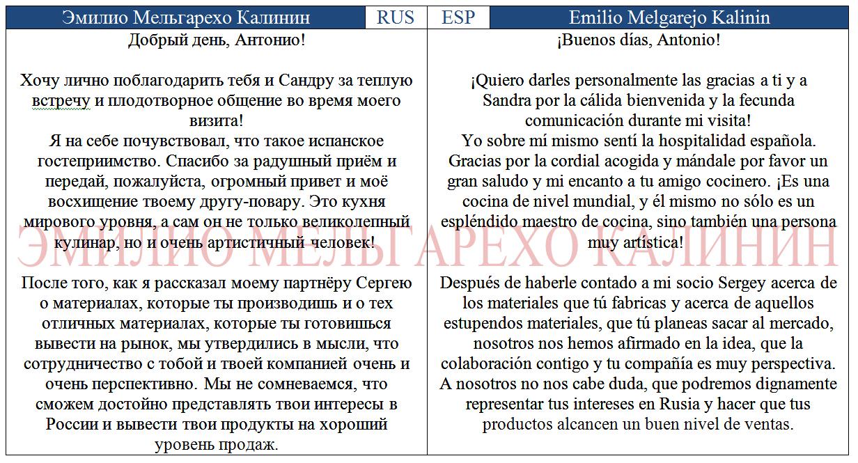 Отрывок письма испанскому партнёру по бизнесу