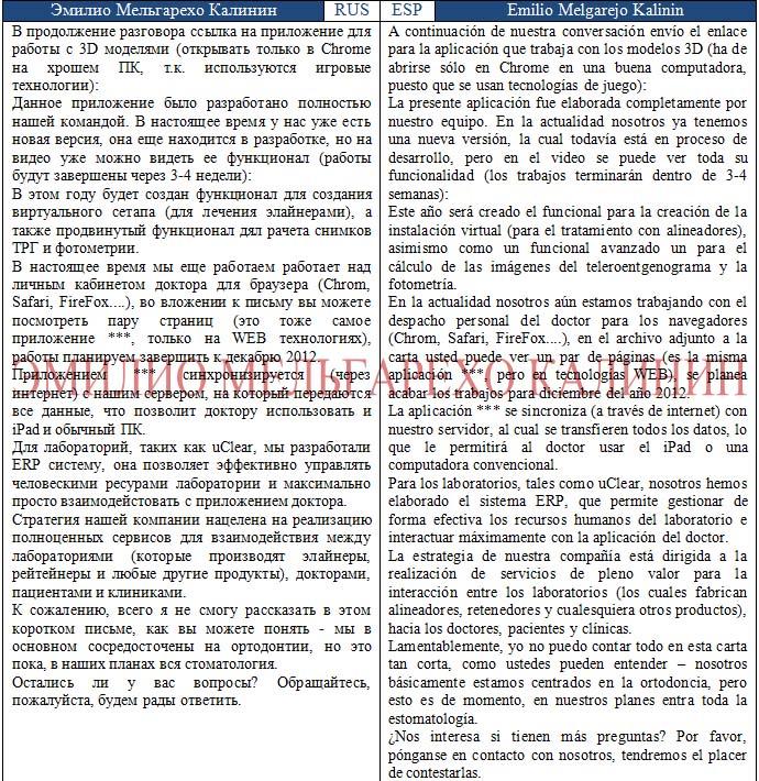 Письмо в Колумбию (Стоматология)