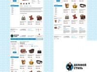 Программные доработки интернет-магазинов