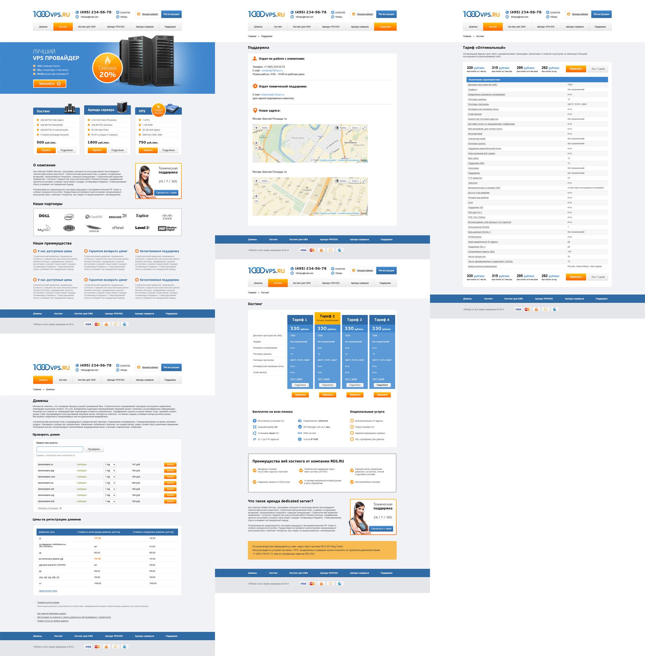 Дизайн сайта для хостинг-компании 1000vps.ru