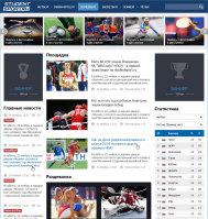 Студенческий спортивный новостной портал
