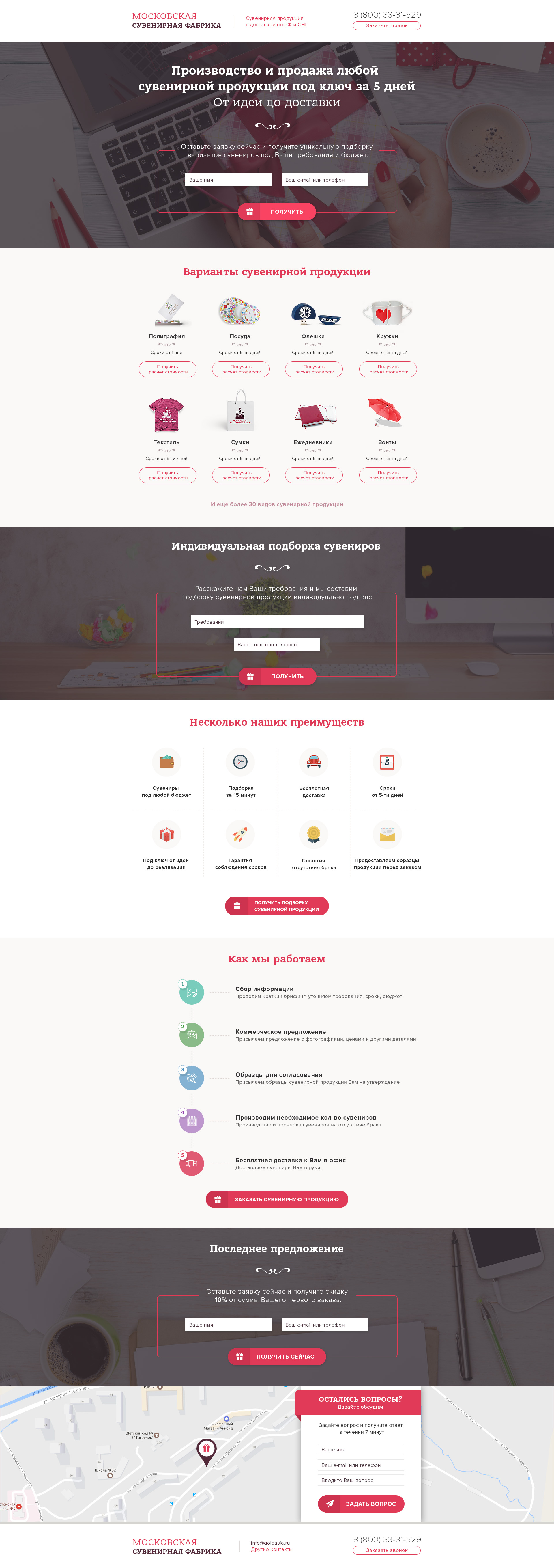 Посадочная страница для компании по производству сувенирной продукции