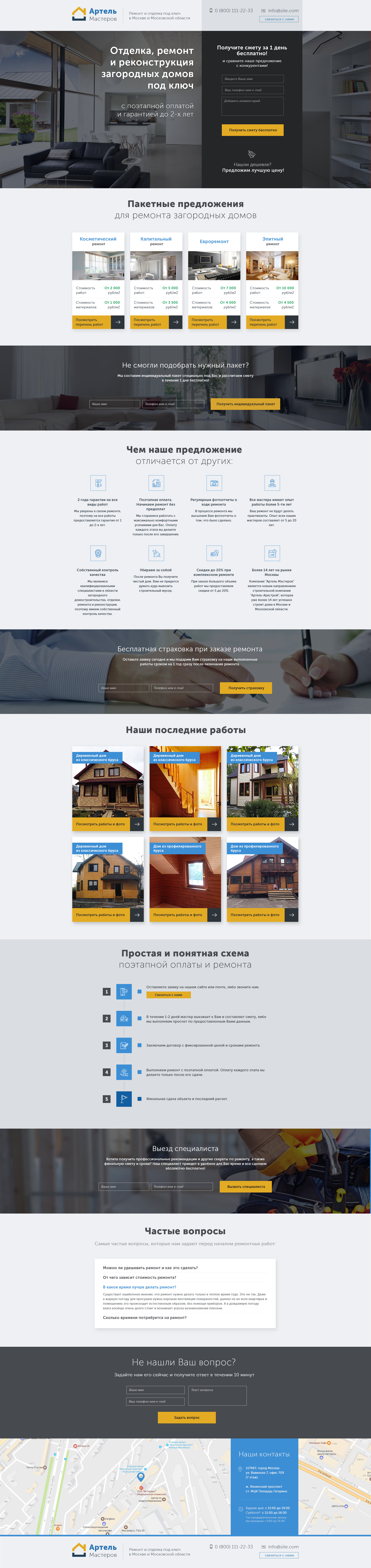 Разработка сайта для ремонтной компании в Москве.