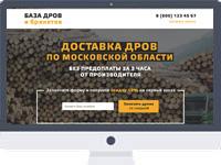Продажа дров в Московской области.