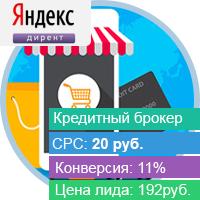 239 заявок по 192 рубля для кредитного брокера в Москве