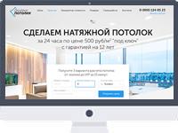 Натяжные потолки в СПб и ЛО