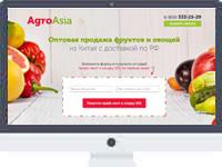 Продажа фруктов и овощей оптом