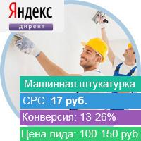 27+ клиентов по машинной штукатурке по 100 рублей.