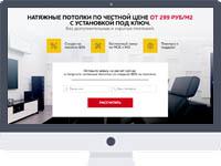 Производство и продажа натяжных потолков в Москве