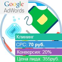 2100+ заявок на клининговые услуги по 355 рублей.
