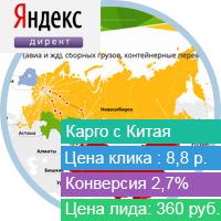 Заявки по 360 рублей на карго из Китая