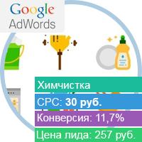165+ заявок на химчистку в СПб и ЛО по 257 рублей.