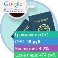 80+ заявок на услугу получения гражданства ЕС по 474 рубля
