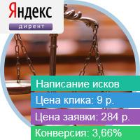 Юридическая тематика. Написание и подача исков