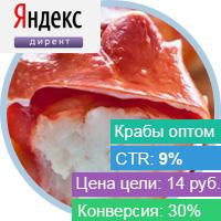 425 заявок на оптовую продажу крабов по цене 12-15 руб/заявка.