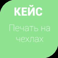Печать на чехлах в Москве. (Ограниченный бюджет)