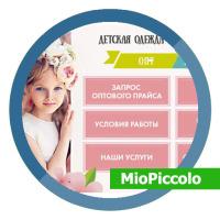 Группа интернет-магазина MioPiccolo