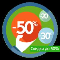 Скидки до 50% при настройке Директа + AdWords
