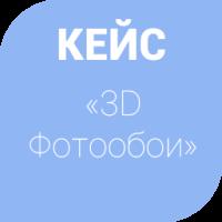 Продажа 3Д фотообоев (Краснодар, Барнаул)