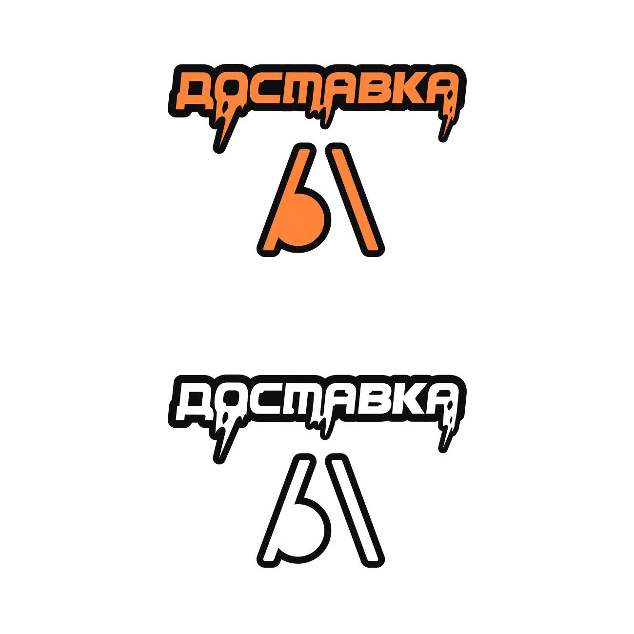 Разыскивается дизайнер для разработки лого службы доставки фото f_2165c3a27c57dea8.jpg