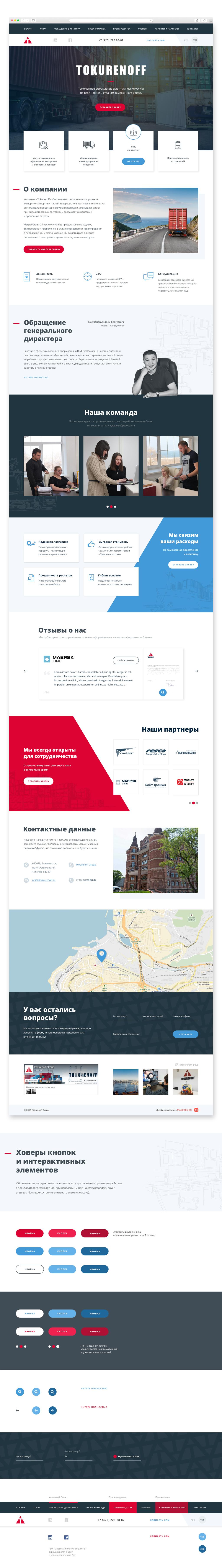 Tokurenoff — Landing page (Адаптивный дизайн)