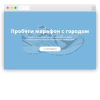 Воронежский марафон — Landing page