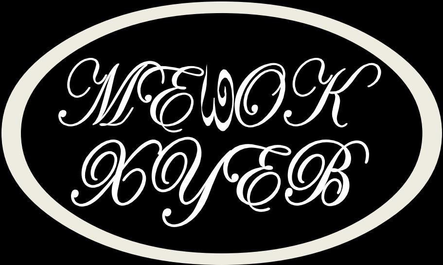 Конкурс! Каллиграфия! Логотип! фото f_32560617b13a1ea7.png