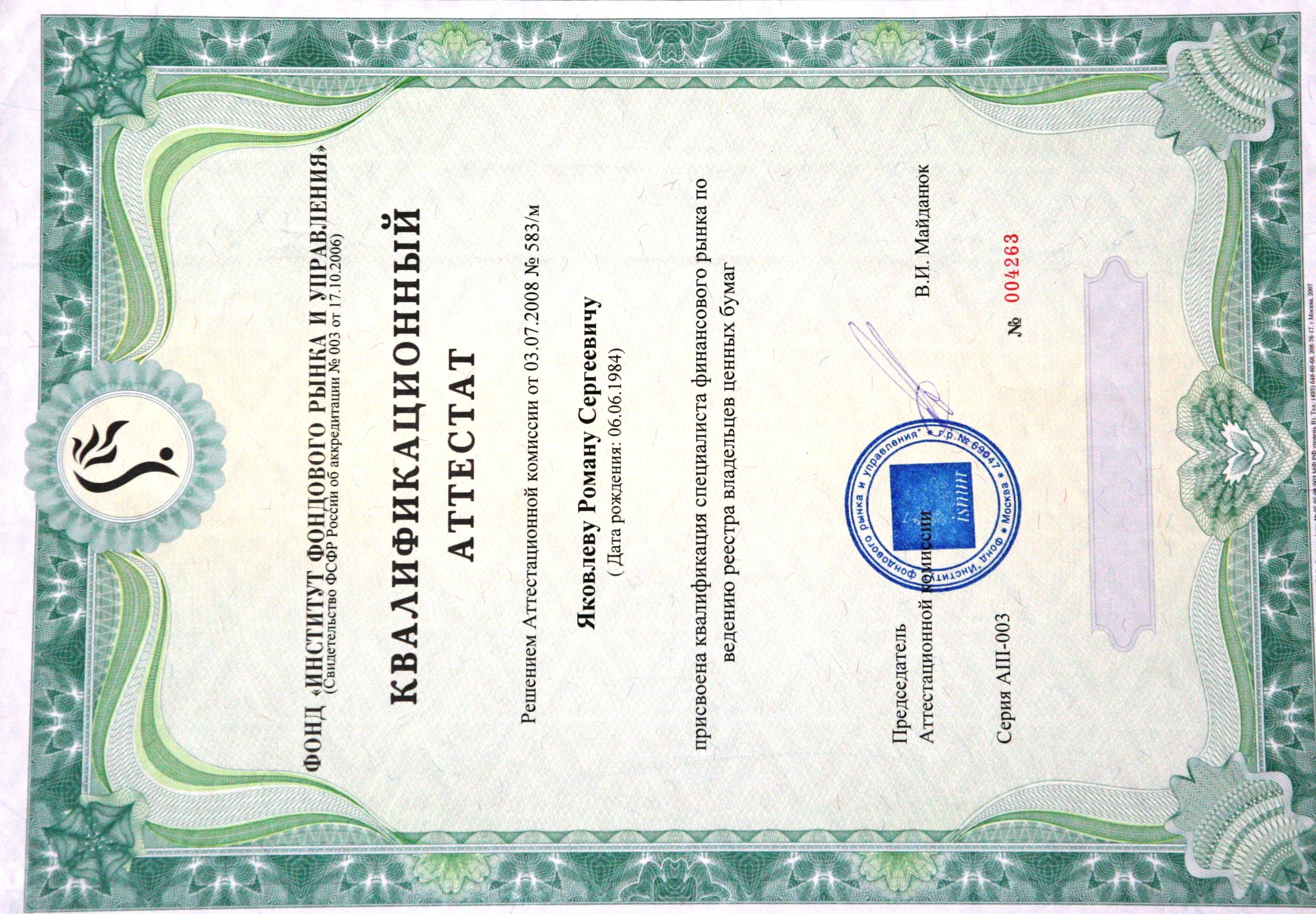Корпоративные процедуры, due diligence, ведение реестра акционеров.