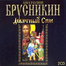 «Девятный Спас», Анатолий Брусникин