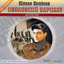 «Испанский Вариант», Юлиан Семенов