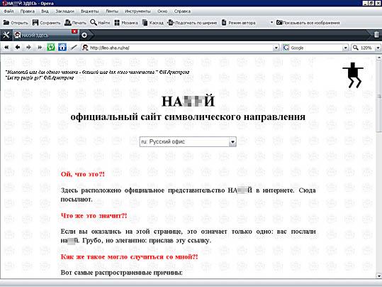 «Офиц. сайт символического направления»