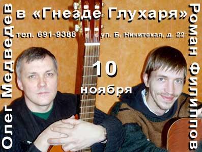 Московские концерты автора-исполнителя Олега МЕДВЕДЕВА!