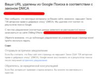 Восстановление url удаленных из google Поиска в соответствии с законом dmca