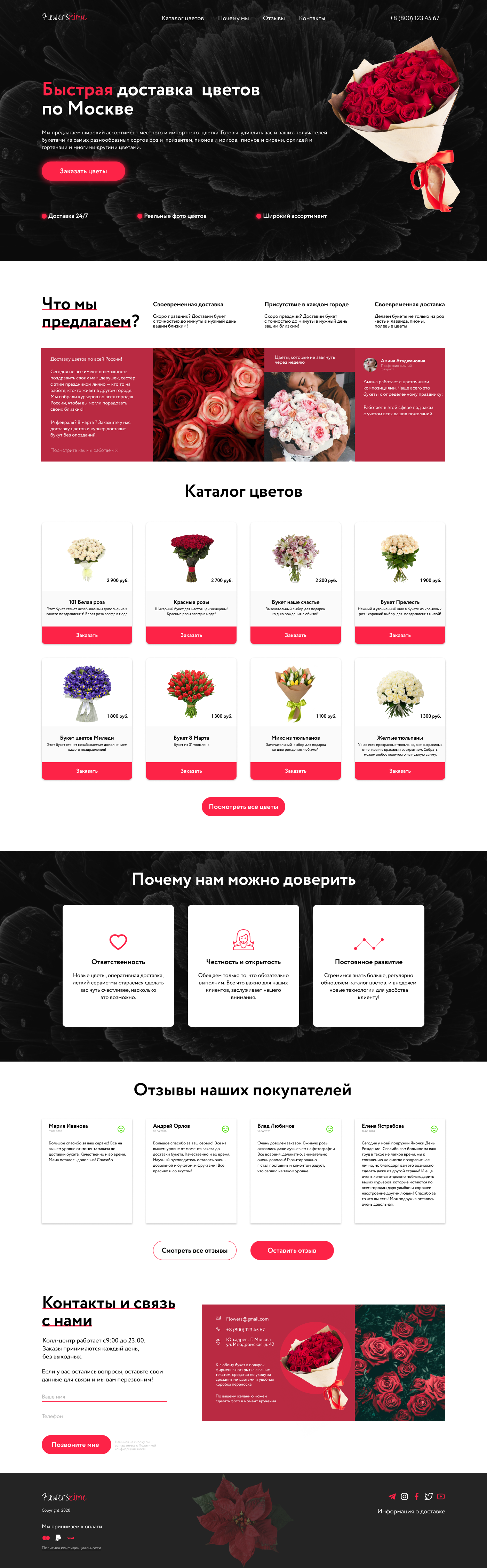 Flowerszime