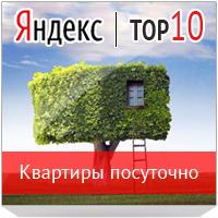 Квартиры посуточно в 7 регионах одновременно от топ1 до топ10